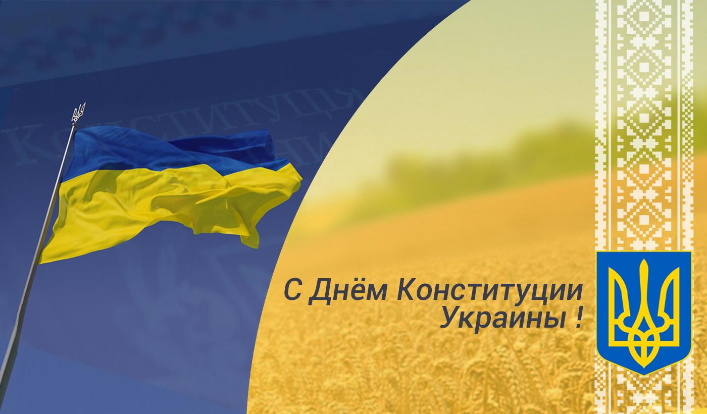 Поздравления с днем конституции украины картинки целом